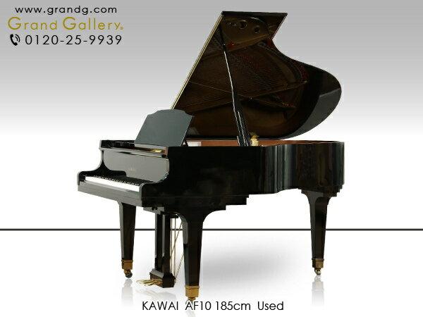【リニューアルピアノ】KAWAI(カワイ)AF10【中古】【中古ピアノ】【中古グランドピアノ】【グランドピアノ】【170901】