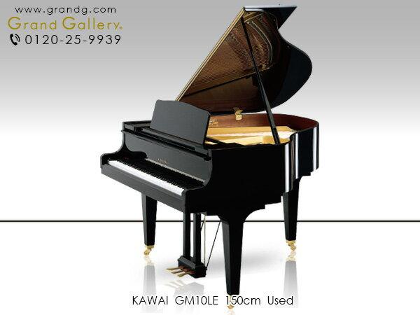 【ポイント2倍】【リニューアルピアノ】KAWAI(カワイ)GM10LE【中古】【中古ピアノ】【中古グランドピアノ】【グランドピアノ】【180430】