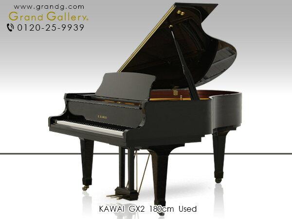 【ポイント2倍】【リニューアルピアノ】KAWAI(カワイ)GX2【中古】【中古ピアノ】【中古グランドピアノ】【グランドピアノ】【190128】