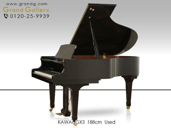 【ポイント2倍】【リニューアルピアノ】KAWAI(カワイ)GX3【中古】【中古ピアノ】【中古グランドピアノ】【グランドピアノ】【180517】