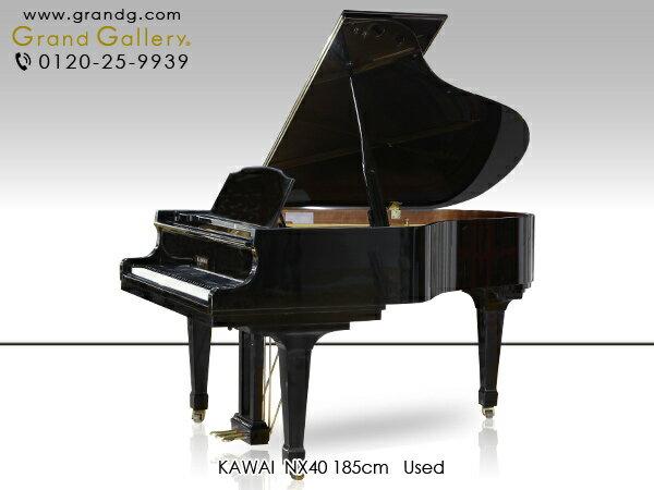 【リニューアルピアノ】KAWAI(カワイ)NX40【中古】【中古ピアノ】【中古グランドピアノ】【グランドピアノ】【171107】
