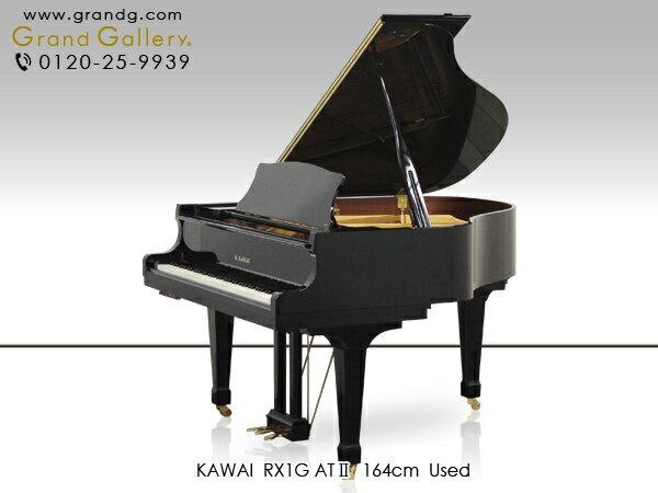 【リニューアルピアノ】KAWAI(カワイ)RX1GATII【中古】【中古ピアノ】【中古グランドピアノ】【グランドピアノ】【サイレント付】【171101】
