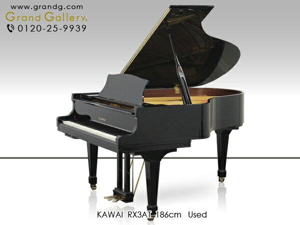 【リニューアルピアノ】KAWAI(カワイ)RX3 消音機能付【中古】【中古ピアノ】【中古グランドピアノ】【グランドピアノ】【サイレント付】【171103】