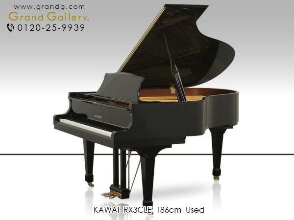 【リニューアルピアノ】KAWAI(カワイ)RX3ACLE【中古】【中古ピアノ】【中古グランドピアノ】【グランドピアノ】【171105】