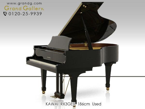 【ポイント2倍】【リニューアルピアノ】KAWAI(カワイ)RX3GEU【中古】【中古ピアノ】【中古グランドピアノ】【グランドピアノ】【181118】