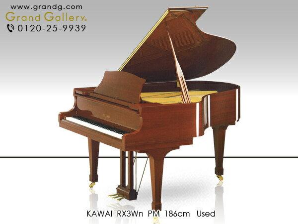 【リニューアルピアノ】KAWAI(カワイ)RX3PM ウォルナット【中古】【中古ピアノ】【中古グランドピアノ】【グランドピアノ】【木目】【170814】