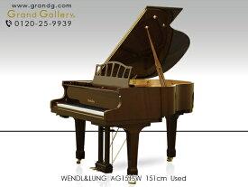 WENDL&LUNG(ウェンドル&ラング)AG151SW【中古】【中古ピアノ】【中古グランドピアノ】【グランドピアノ】【木目】【200512】