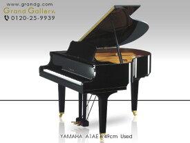 YAMAHA(ヤマハ)A1AE【中古ピアノ】【中古グランドピアノ】【グランドピアノ】【200608】
