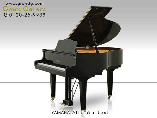 【ポイント2倍】【リニューアルピアノ】YAMAHA(ヤマハ)A1L【中古】【中古ピアノ】【中古グランドピアノ】【グランドピアノ】【190113】