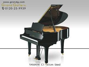 YAMAHA(ヤマハ)C1【中古】【中古ピアノ】【中古グランドピアノ】【グランドピアノ】【191221】