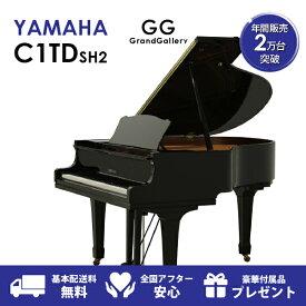 【新品ピアノ】YAMAHA(ヤマハ)C1TDSH2【新品】【新品グランドピアノ】【グランドピアノ】【サイレント付】