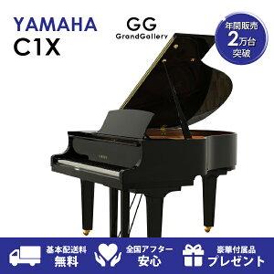 ヤマハ CXシリーズ C1X