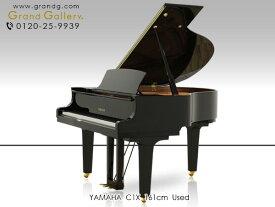 YAMAHA(ヤマハ)C1X【中古ピアノ】【中古グランドピアノ】【グランドピアノ】【191227】