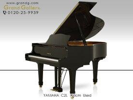 YAMAHA(ヤマハ)C2L【中古】【中古ピアノ】【中古グランドピアノ】【グランドピアノ】【190714】