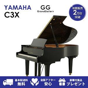CXシリーズ C3X