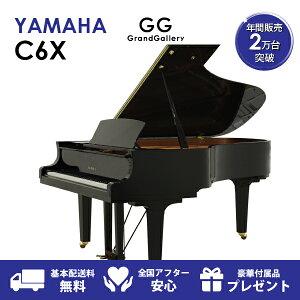 CXシリーズ C6X