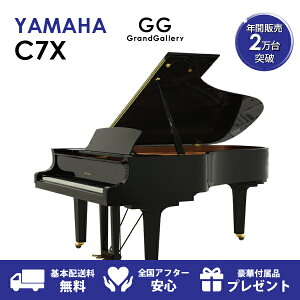 ヤマハ CXシリーズ C7X