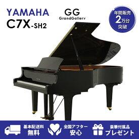 【新品ピアノ】YAMAHA(ヤマハ)C7X-SH2【新品】【新品グランドピアノ】【グランドピアノ】【サイレント付】
