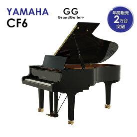 【新品ピアノ】YAMAHA(ヤマハ)CF6【新品ピアノ】【新品グランドピアノ】