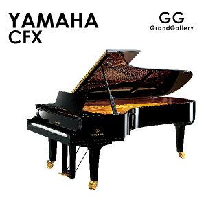 【新品ピアノ】YAMAHA(ヤマハ)CFX【新品ピアノ】【新品グラ...