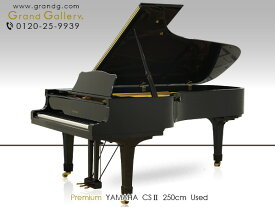 YAMAHA(ヤマハ)CSII【中古】【中古ピアノ】【中古グランドピアノ】【グランドピアノ】【201116】