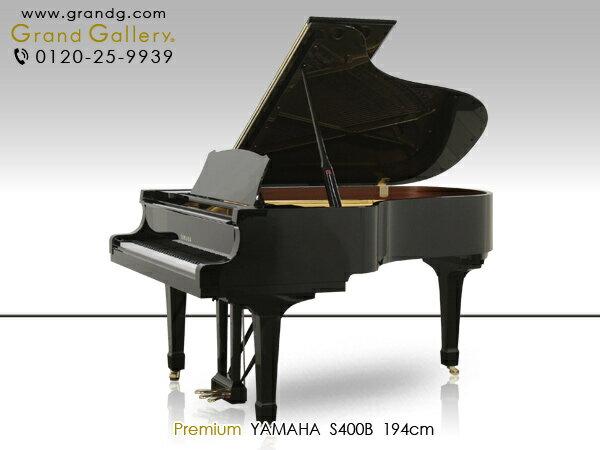 【ポイント2倍】【リニューアルピアノ】YAMAHA(ヤマハ)S400B【中古】【中古ピアノ】【中古グランドピアノ】【グランドピアノ】【190310】