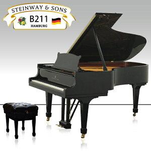 【新品グランドピアノ】STEINWAY&SONS(スタインウェイ&サンズ)B211【新品】【新品ピアノ】【新品グランドピアノSTEINWAY&SONSスタインウェイ&サンズ】