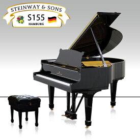 新品グランドピアノ STEINWAY&SONS(スタインウェイ&サンズ)S-155【新品】【新品ピアノ】【S155】