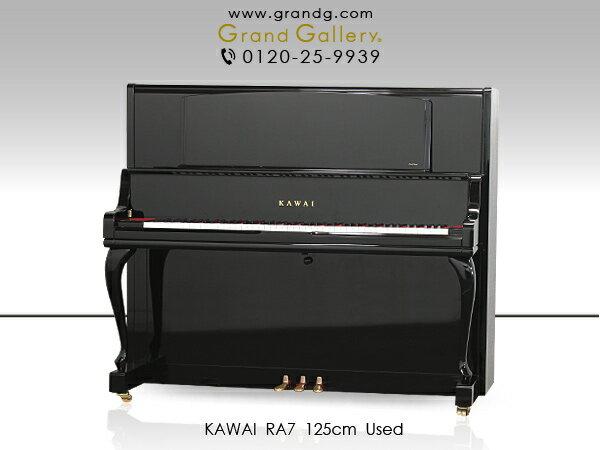 【リニューアルピアノ】KAWAI(カワイ)RA7【中古】【中古ピアノ】【中古アップライトピアノ】【アップライトピアノ】【171022】