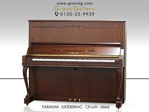 YAMAHA(ヤマハ)UX500WnC【中古】【中古ピアノ】【中古アップライトピアノ】【アップライトピアノ】【木目】【猫脚】
