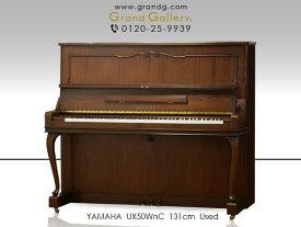 YAMAHA(ヤマハ)UX50WnC【中古】【中古ピアノ】【中古アップライトピアノ】【アップライトピアノ】【木目】【猫脚】【200703】