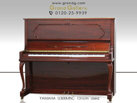 YAMAHA(ヤマハ)U300MhC【中古】【中古ピアノ】【中古アップライトピアノ】【アップライトピアノ】【木目】【猫脚】【190423】
