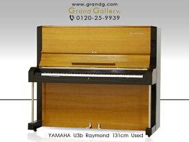YAMAHA(ヤマハ)U3B アントニンモデル【中古】【中古ピアノ】【中古アップライトピアノ】【アップライトピアノ】【木目】【171126】