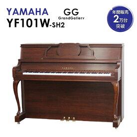 【新品ピアノ】YAMAHA(ヤマハ)YF101W-SH2【新品】【新品アップライトピアノ】【アップライトピアノ】【木目】【猫脚】【サイレント付】
