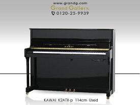 【アウトレットピアノ】KAWAI(カワイ)K2ATX-p【中古】【中古ピアノ】【中古アップライトピアノ】【アップライトピアノ】【サイレント付】【191019】