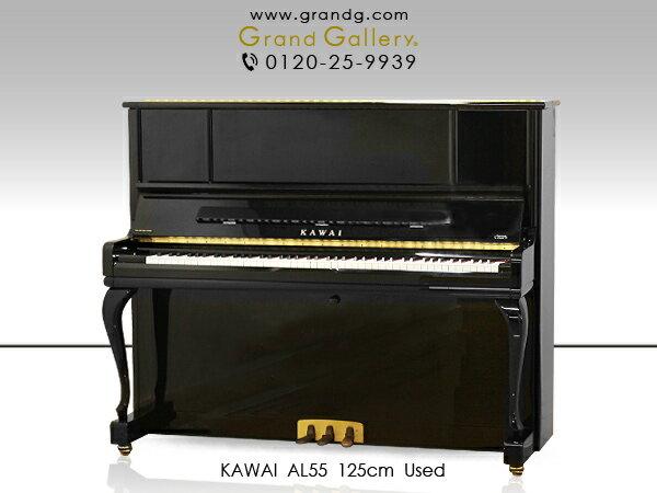 【リニューアルピアノ】KAWAI(カワイ)AL55【中古】【中古ピアノ】【中古アップライトピアノ】【アップライトピアノ】【171022】