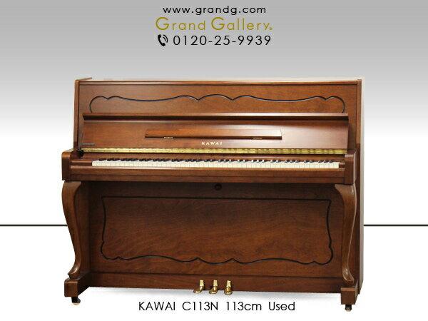 【ポイント2倍】【アウトレットピアノ】KAWAI(カワイ)C113N【中古】【中古ピアノ】【中古アップライトピアノ】【アップライトピアノ】【木目】【猫脚】【190213】