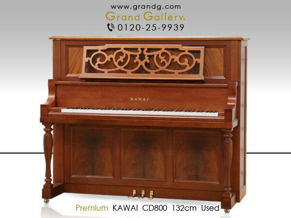 【リニューアルピアノ】KAWAI(カワイ)CD800【中古】【中古ピアノ】【中古アップライトピアノ】【アップライトピアノ】【木目】【170907】