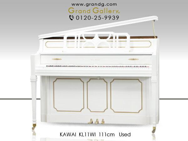 【リニューアルピアノ】KAWAI(カワイ)KL11WI【中古】【中古ピアノ】【中古アップライトピアノ】【アップライトピアノ】