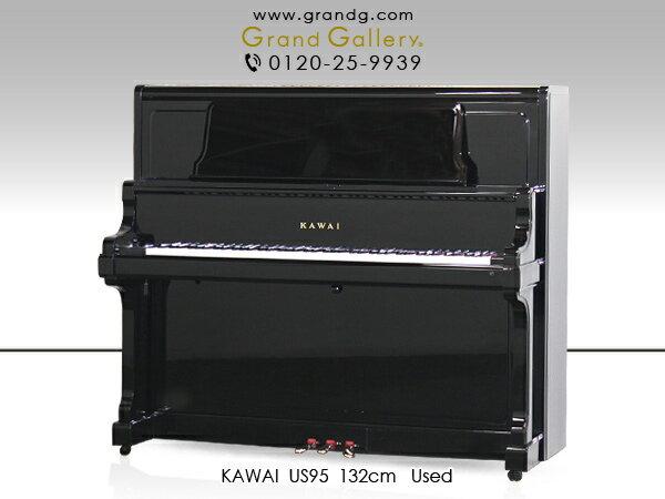 【リニューアルピアノ】KAWAI(カワイ)US95【中古】【中古ピアノ】【中古アップライトピアノ】【アップライトピアノ】【171011】