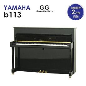 【新品ピアノ】YAMAHA(ヤマハ)b113【新品ピアノ】【新品アップライトピアノ】
