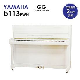 【新品ピアノ】YAMAHA(ヤマハ)b113PWH【新品ピアノ】【新品アップライトピアノ】