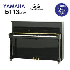 【新品ピアノ】YAMAHA(ヤマハ)b113SC2【新品】【新品アップライトピアノ】【アップライトピアノ】【サイレント付】