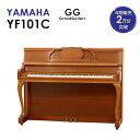 【新品ピアノ】YAMAHA(ヤマハ)YF101C【新品ピアノ】【新品アップライトピアノ】【木目】【猫脚】