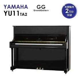 【新品ピアノ】YAMAHA(ヤマハ)YU11TA2【新品】【新品アップライトピアノ】【アップライトピアノ】【サイレント付】