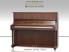 YAMAHA(ヤマハ)YU1Wn【中古】【中古ピアノ】【中古アップライトピアノ】【アップライトピアノ】【木目】【200609】