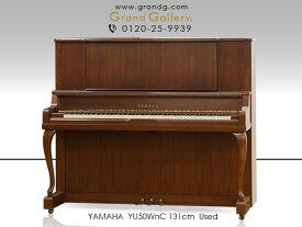 YAMAHA(ヤマハ)YU50WnC【中古】【中古ピアノ】【中古アップライトピアノ】【アップライトピアノ】【木目】【猫脚】【200904】