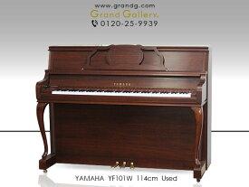 YAMAHA(ヤマハ)YF101W【中古】【中古ピアノ】【中古アップライトピアノ】【アップライトピアノ】【木目】【猫脚】【201102】