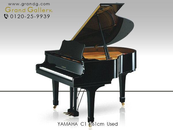 【ポイント2倍】【リニューアルピアノ】YAMAHA(ヤマハ)C1【中古】【中古ピアノ】【中古グランドピアノ】【グランドピアノ】【181101】