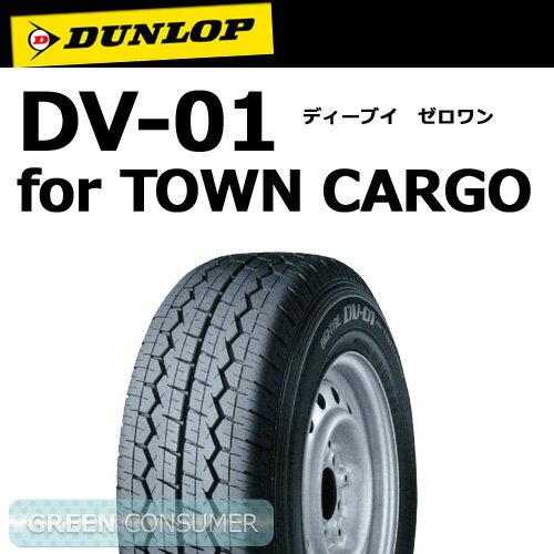 ダンロップ DV-01 145R12 6PR【2018年製】◆【送料無料】バン/トラック用サマータイヤ
